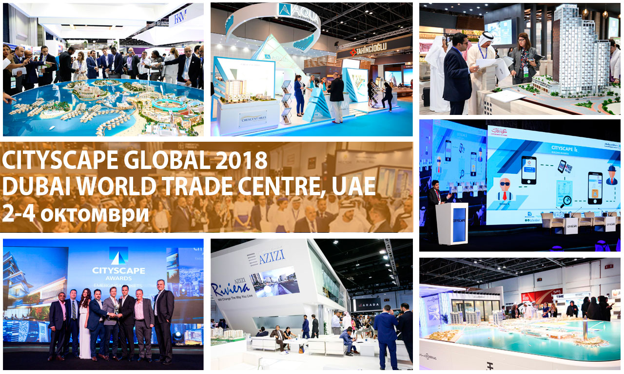 CITYSCAPE GLOBAL 2018